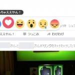 facebook リアクション機能 関西弁