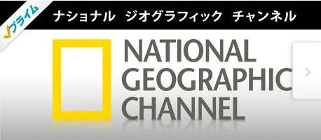 ナショナルジオグラフィックチャンネル 見放題 Amazon