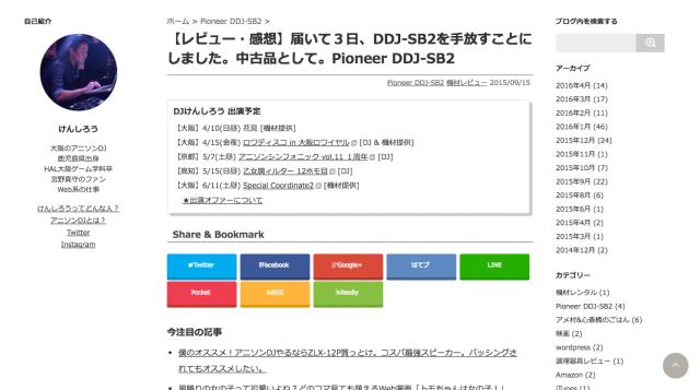 【レビュー・感想】届いて3日、DDJ-SB2を手放すことにしました。中古品として。Pioneer DDJ-SB2-014-https___ken46.com_sorry-ddj-sb2-558_
