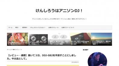 【レビュー・感想】届いて3日、D_-011-https___web.archive.org_web_20160315181706_http___ken46.com_sorry-ddj-sb2-558_