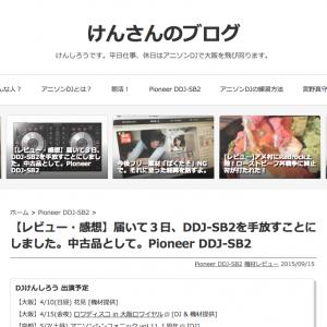 【レビュー・感想】届いて3日、DDJ-SB2を手放すことにしました。中古品として。Pioneer DDJ-SB2-012-https___ken46.com_sorry-ddj-sb2-558_