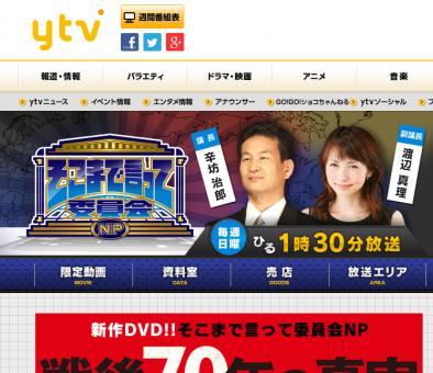 そこまで言って委員会NP|読売テレビ-002-http___www.ytv.co.jp_iinkai_