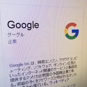 Google_murahachibu