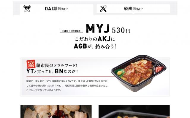 DAI語味紹介