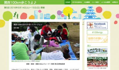 HOME - 関西チャリティ100km歩こうよ♪大会-028-http___www.kansai100km.jp_