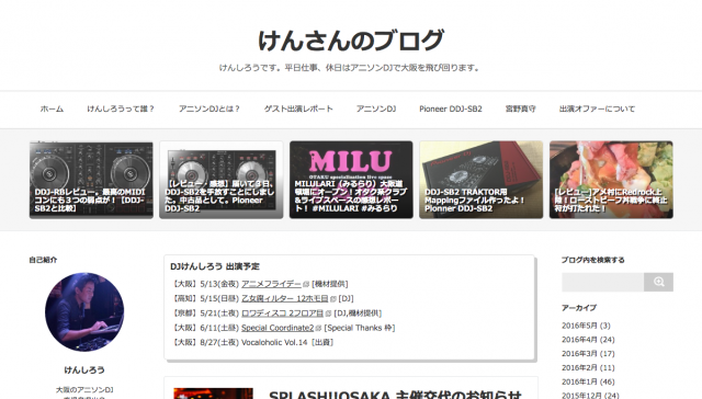 僕のブログ。模倣した。