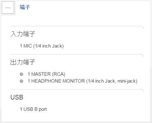 公式サイトを何度見なおしても、mini jack の表記