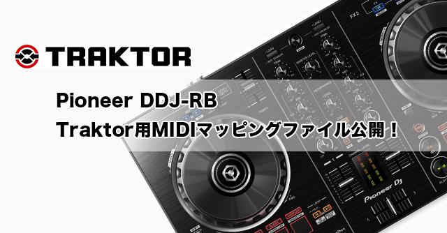DDJ-SB3 Traktor用 MIDI Mappingファイル作ったよ! Pionner DDJ-SB3