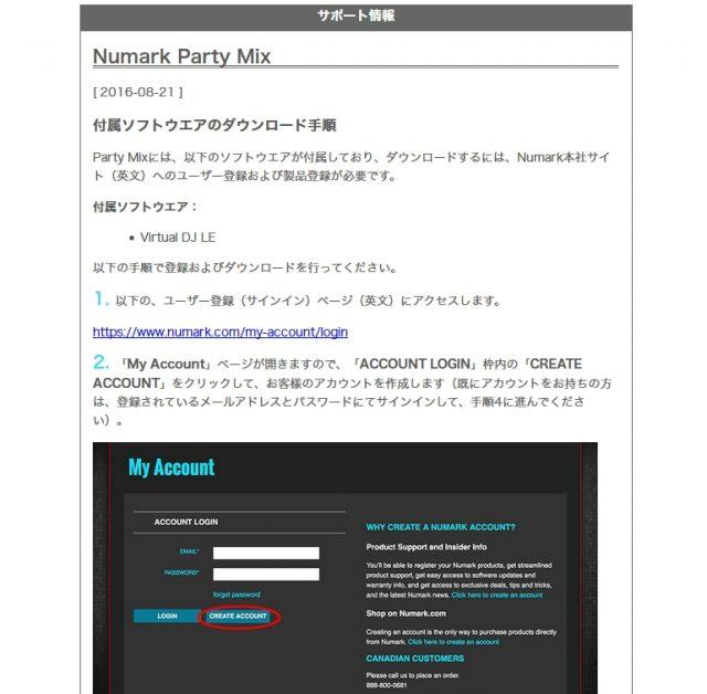 ややこしいためか、公式サイトでダウンロード手順が公開される事態に。