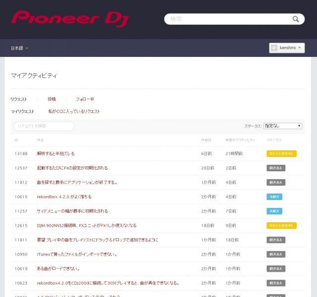 PioneerDJへのバグ報告。「使えない」と言われる中ずっとやり取りを続けてた。