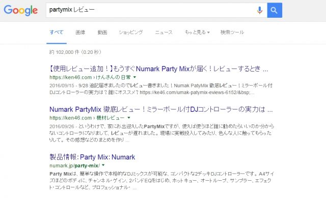 「partymix レビュー」で探すと公式より上に表示される僕のブログ